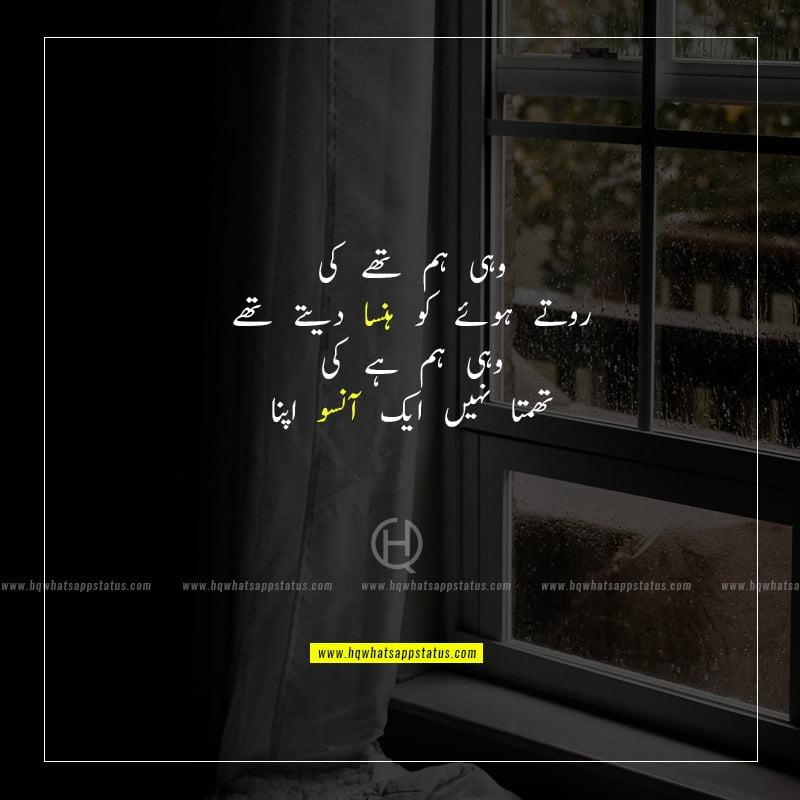 ansoo poetry urdu