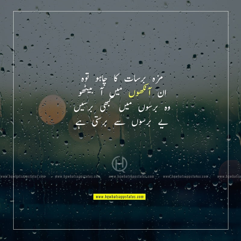 ansoo quotes in urdu