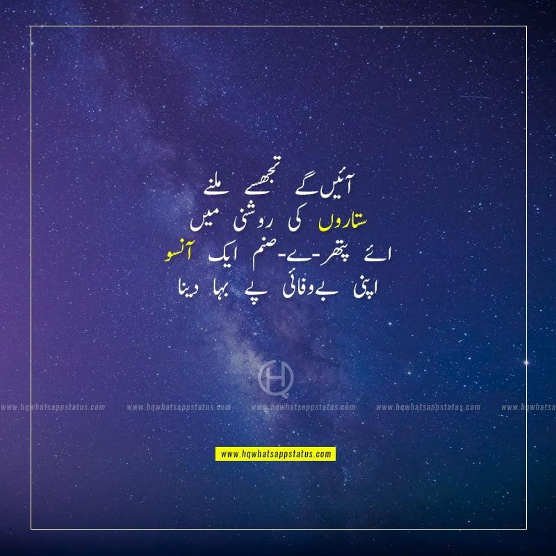 ansoo sad poetry in urdu