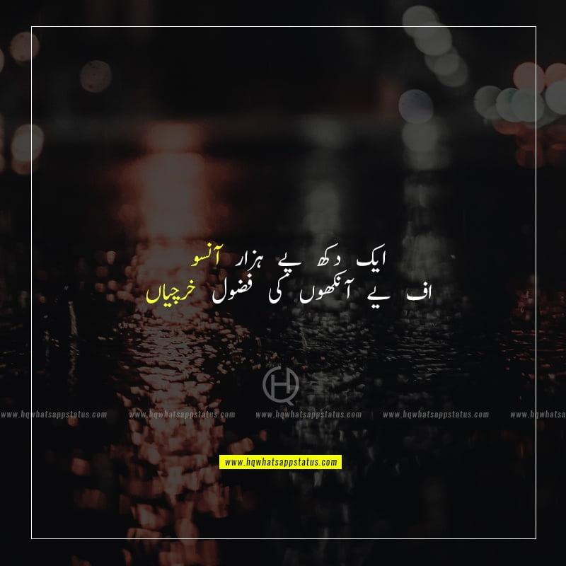 ansoo urdu quotes