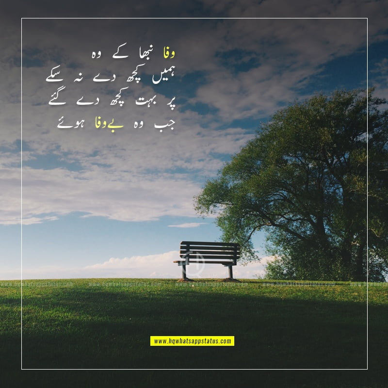 best bewafa poetry