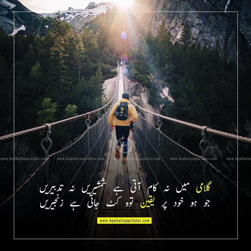 best motivational poetry in urdu