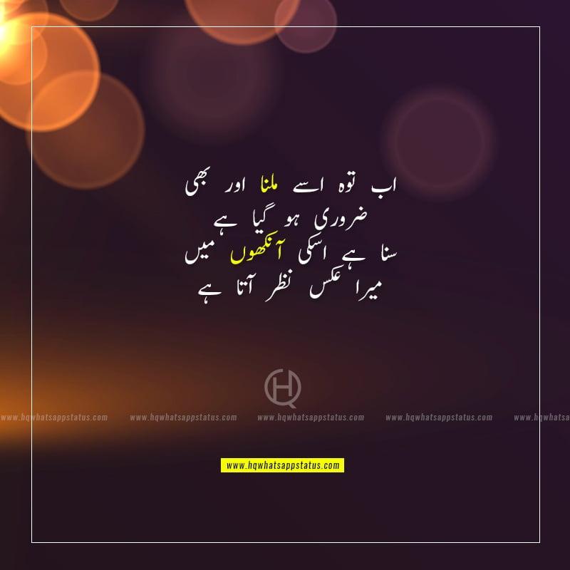 best poetry on eyes in urdu