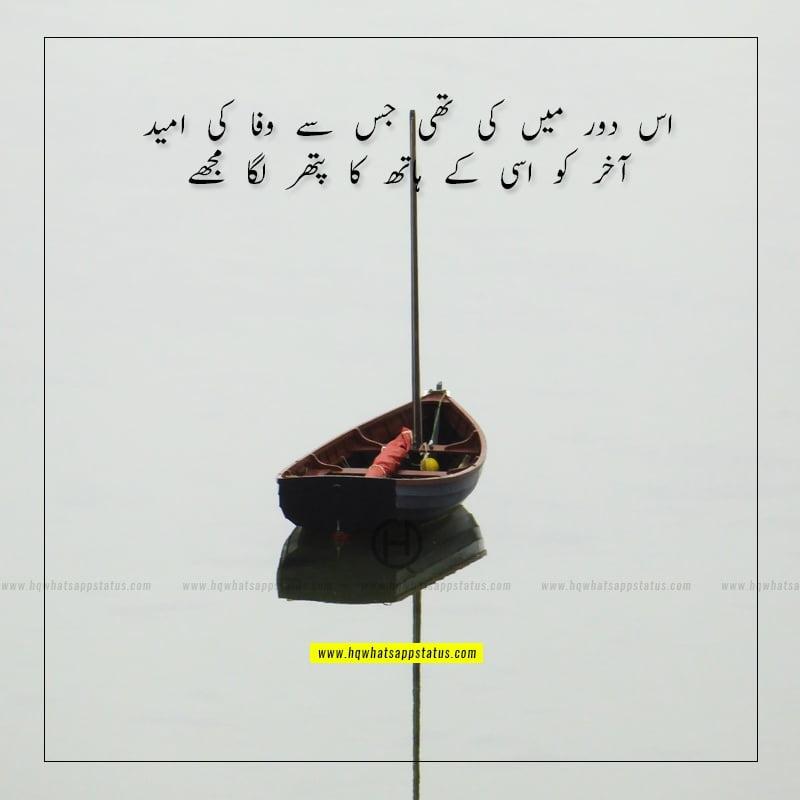 best urdu poetry on bewafai