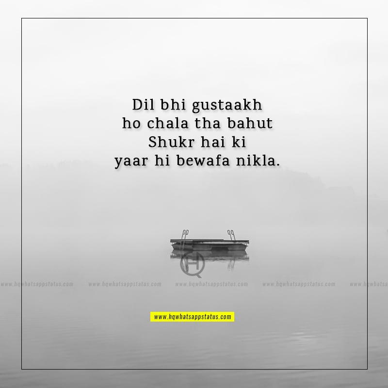 bewafa dost poetry