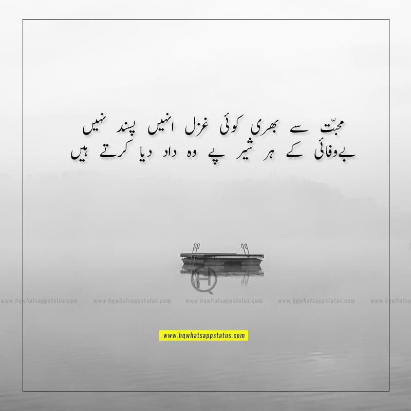 bewafa ghazal poetry