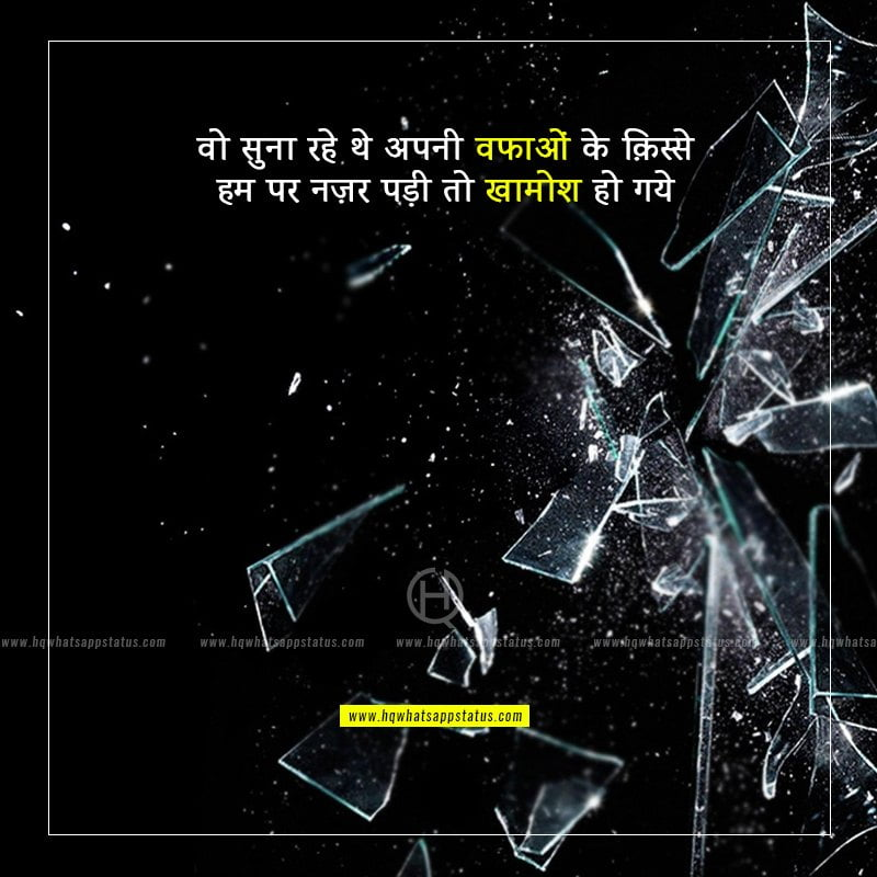 bewafa hindi shayari image