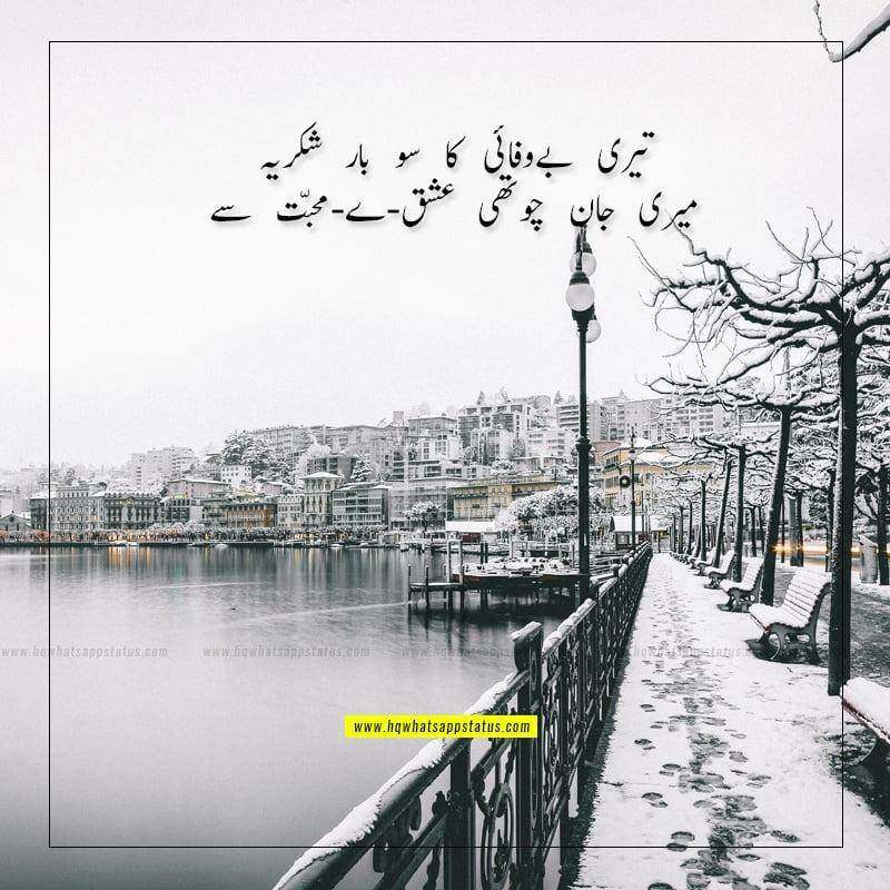 bewafa love poetry in urdu