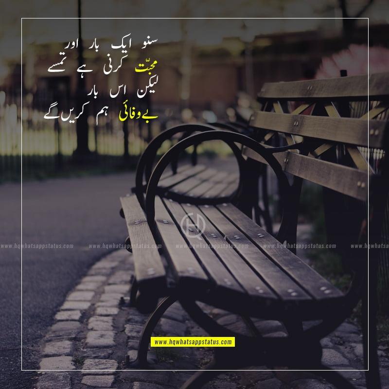 bewafa love poetry