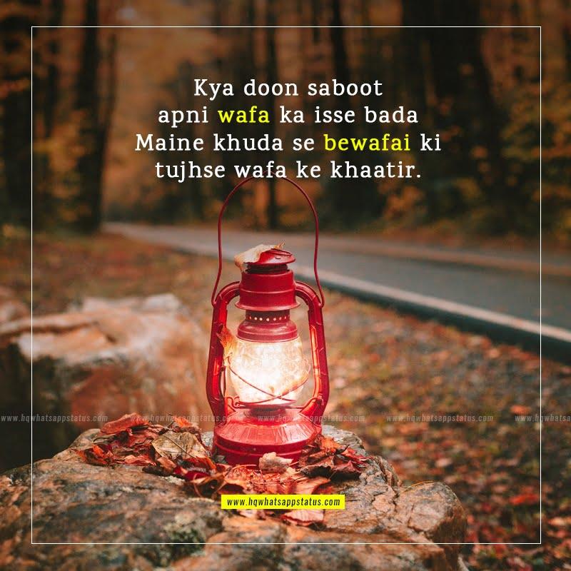bewafa poetry in english