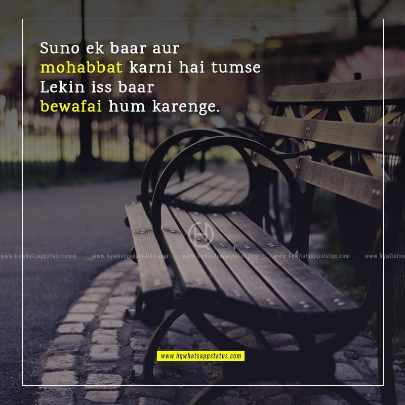 bewafa poetry pics