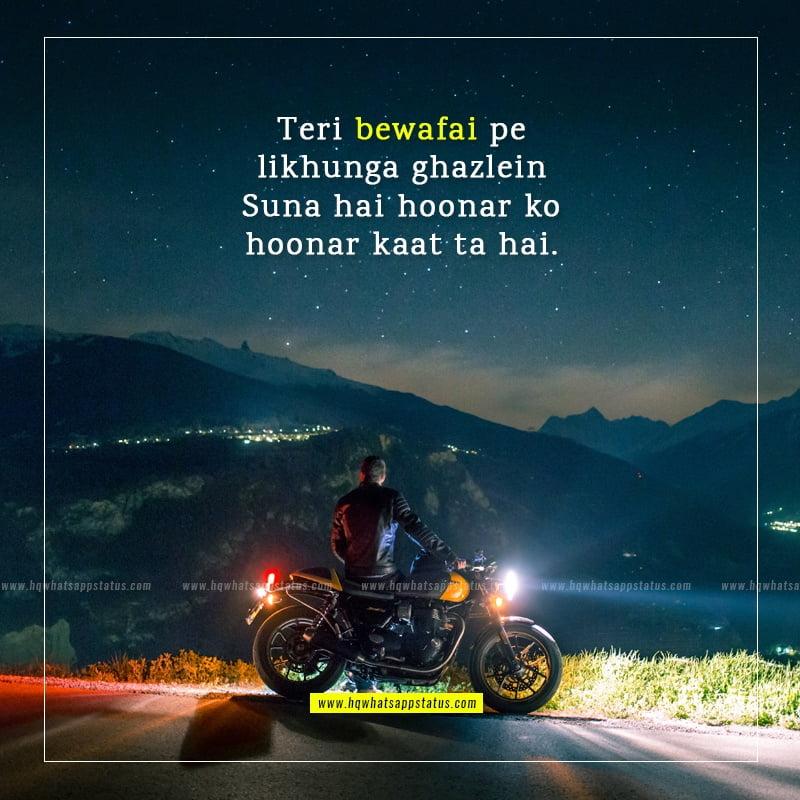 bewafa poetry sms