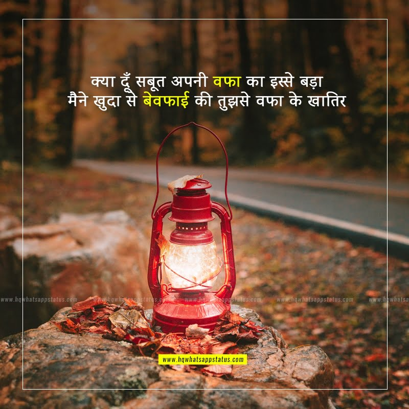 bewafa sad shayari image