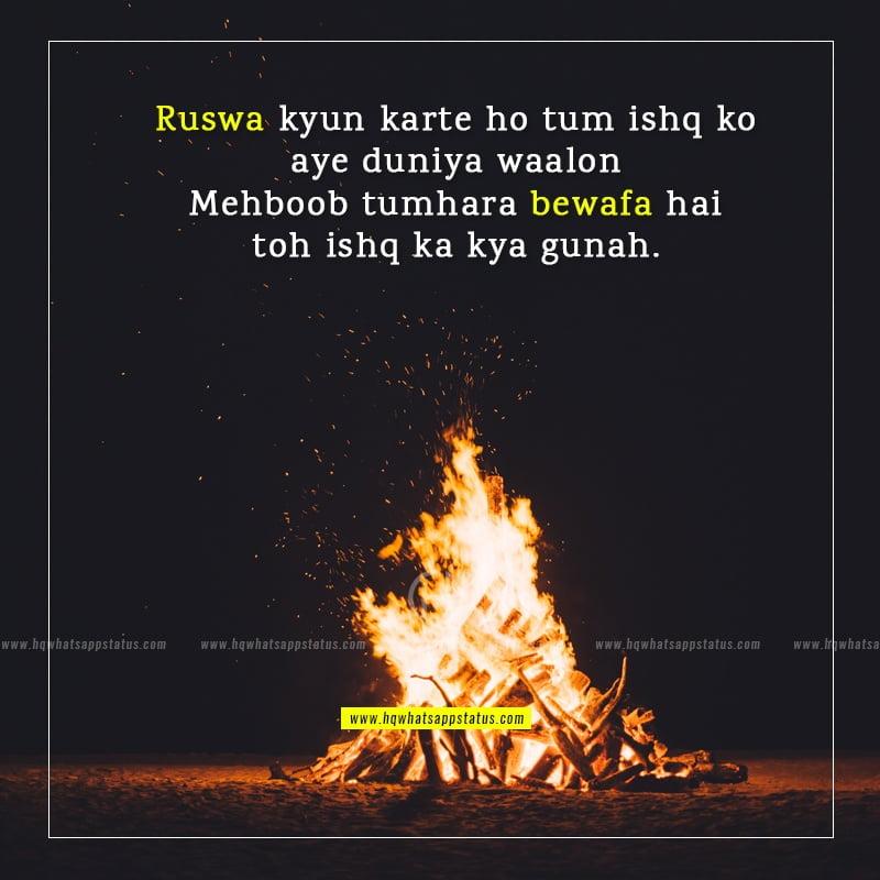 bewafa shayari hindi image