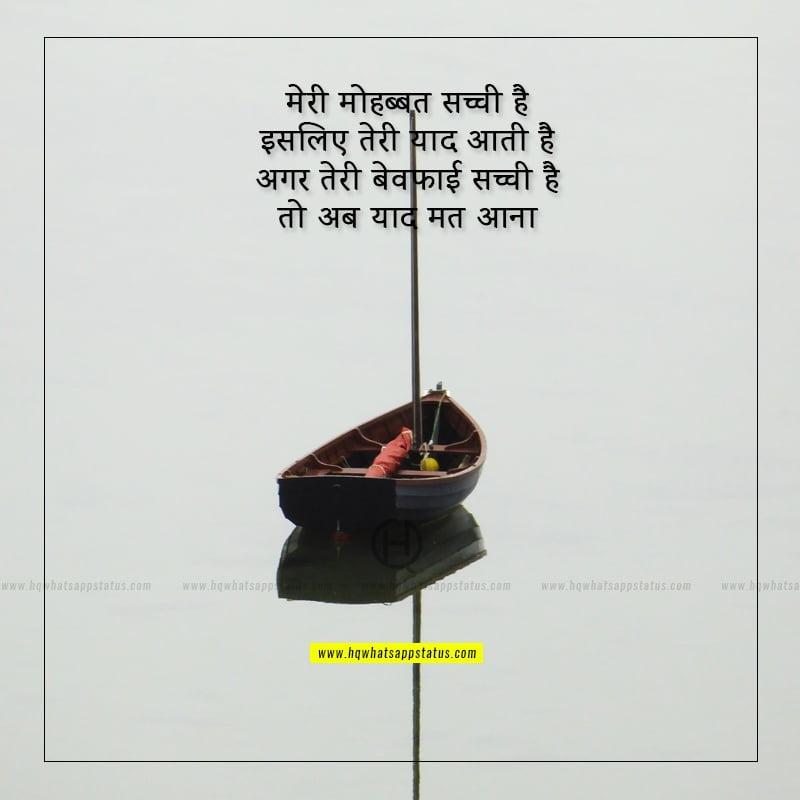 bewafa shayari image in hindi