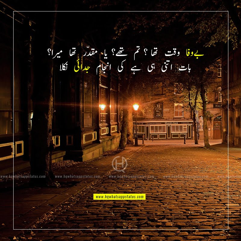 bewafa shayari image in urdu