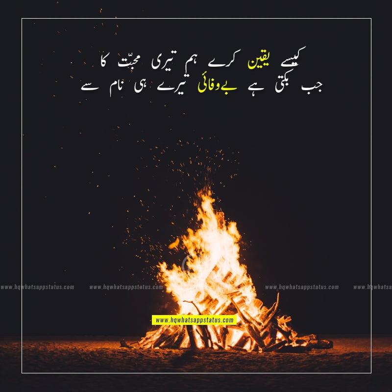 bewafa shayari image urdu