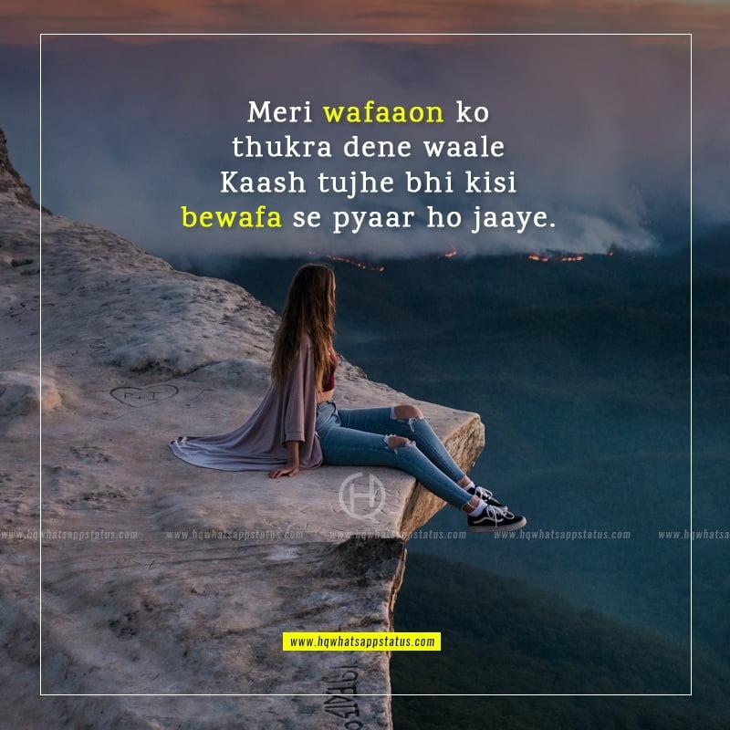 bewafa shayari images hindi