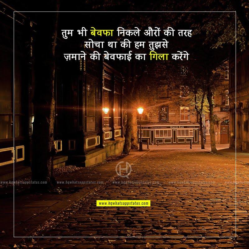 bewafa shayari in hindi 140 character