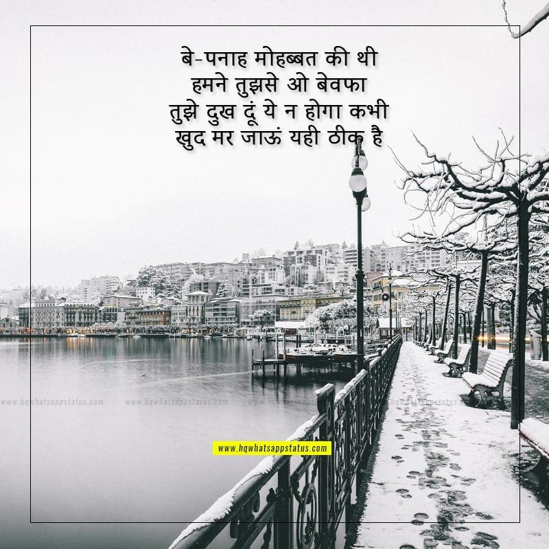 bewafa shayari in hindi font
