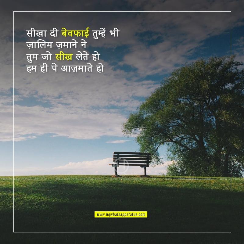 bewafa shayari in hindi for girlfriend 140 words