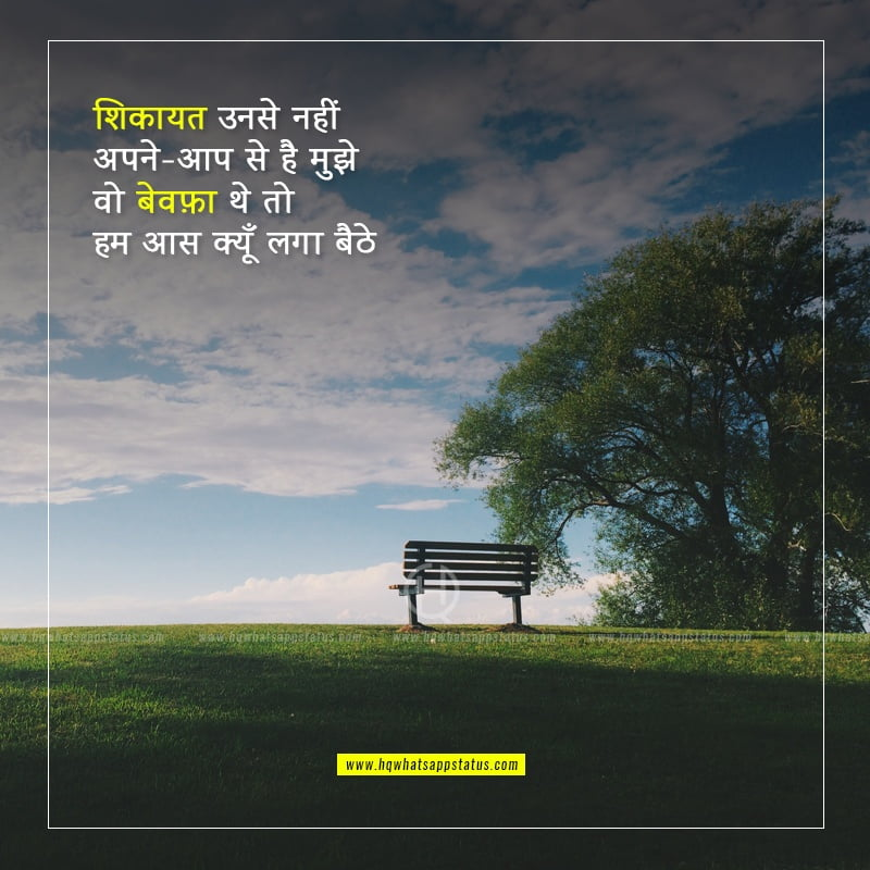 bewafa shayari in hindi wallpaper