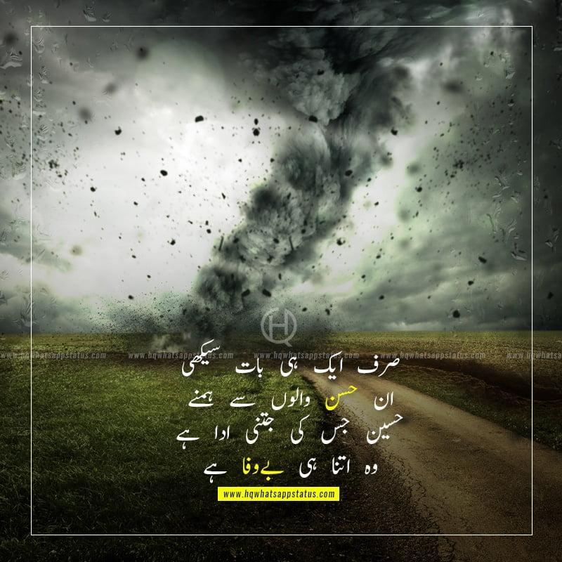 bewafa shayari in urdu