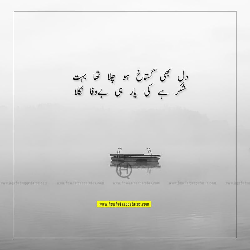 bewafa urdu poetry