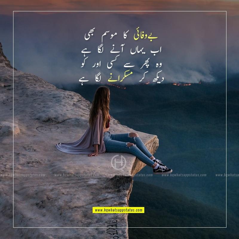 bewafa yaar poetry