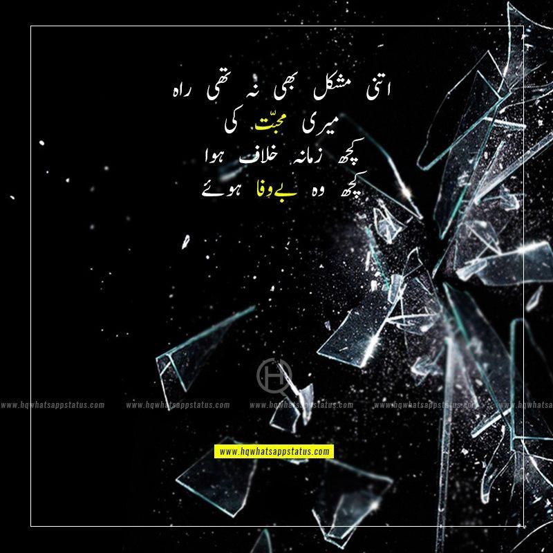 bewafai urdu poetry