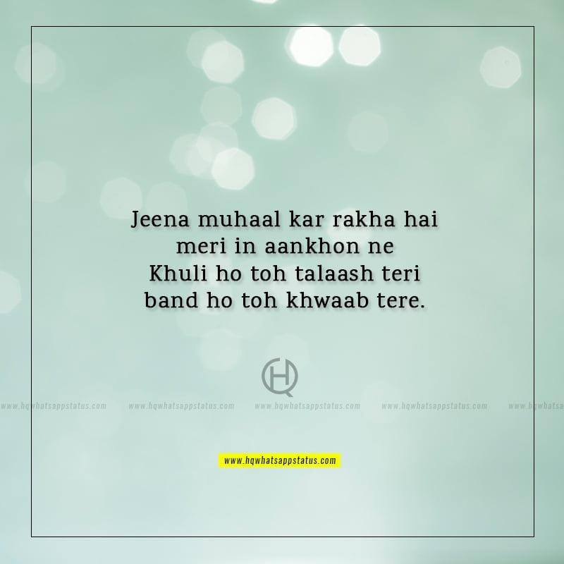 bheegi aankhen poetry