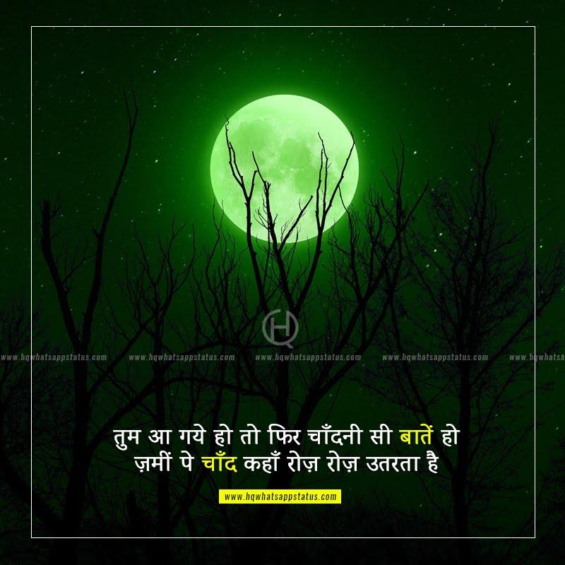 chand par shayari in hindi