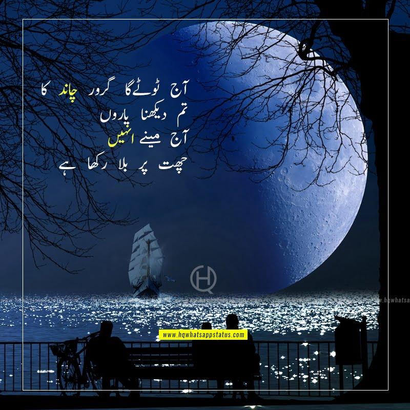 chand sa chehra poetry