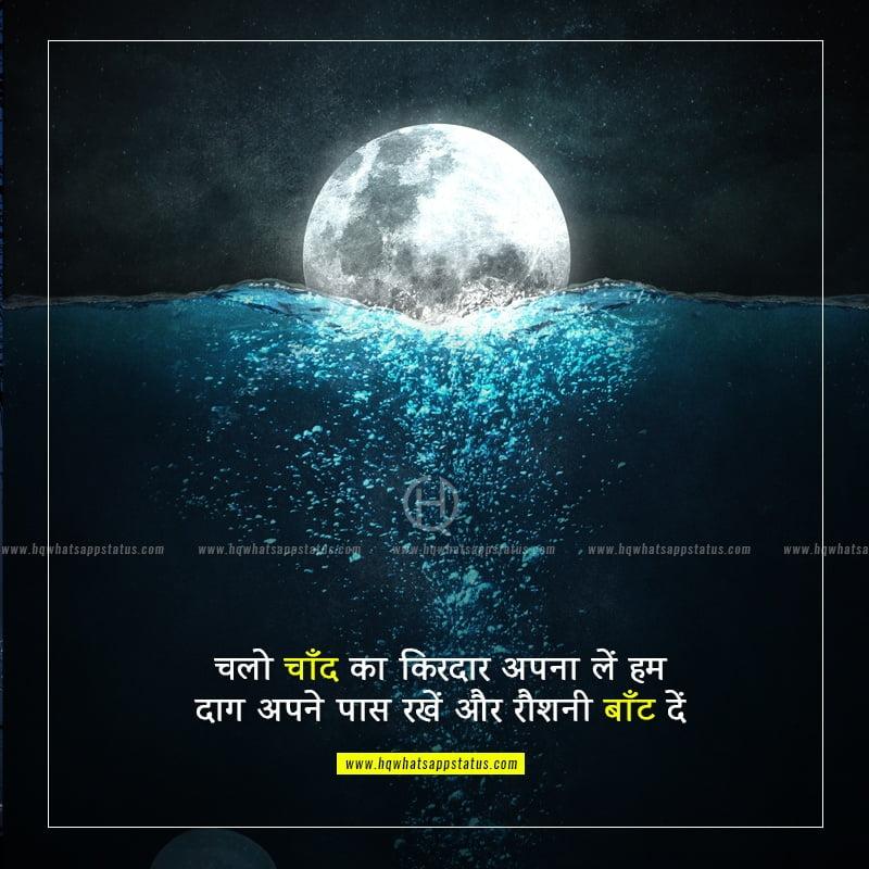 chand shayari in hindi font