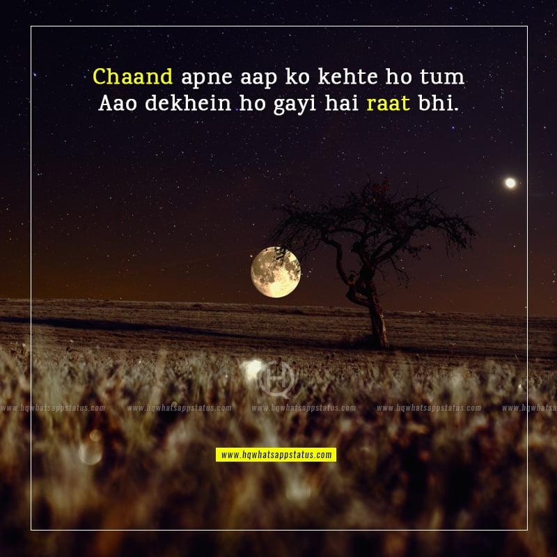 chand sitare shayari in hindi