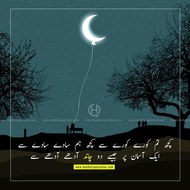 chand urdu poetry