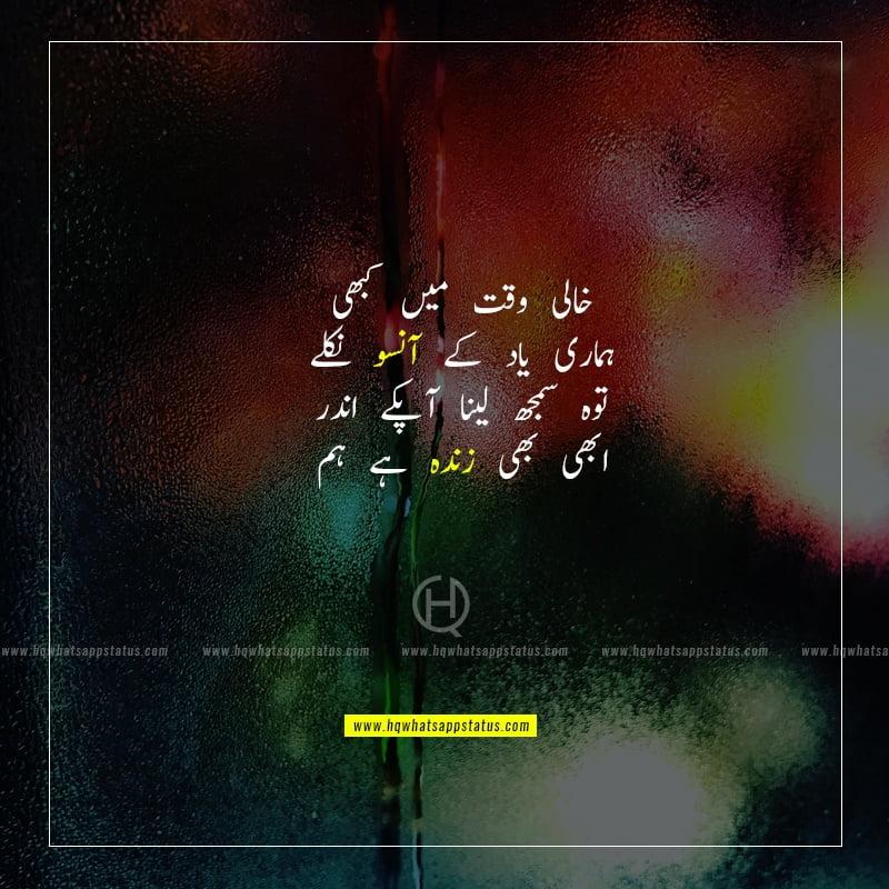 crying poetry in urdu sms