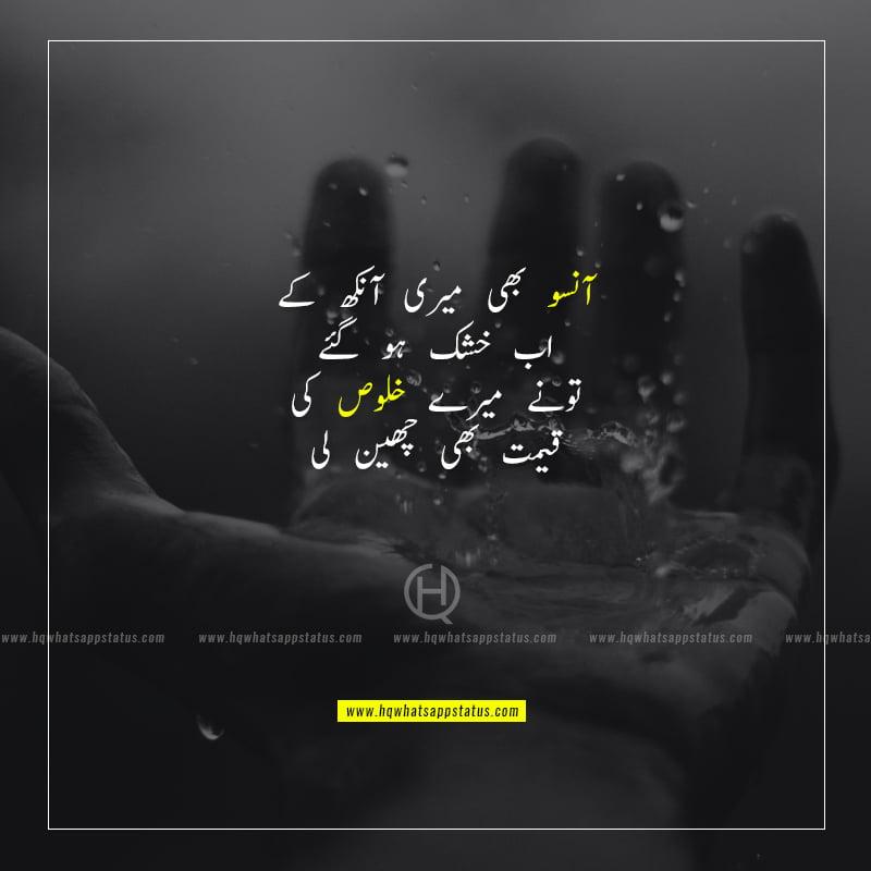 crying poetry urdu
