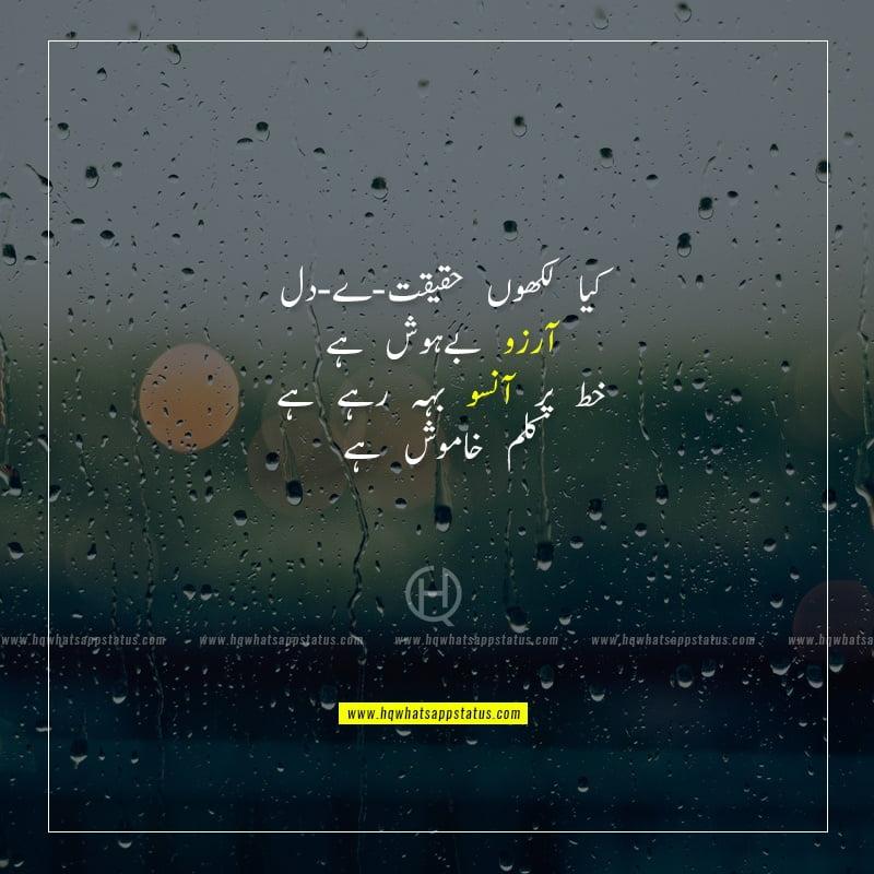 crying sad poetry in urdu