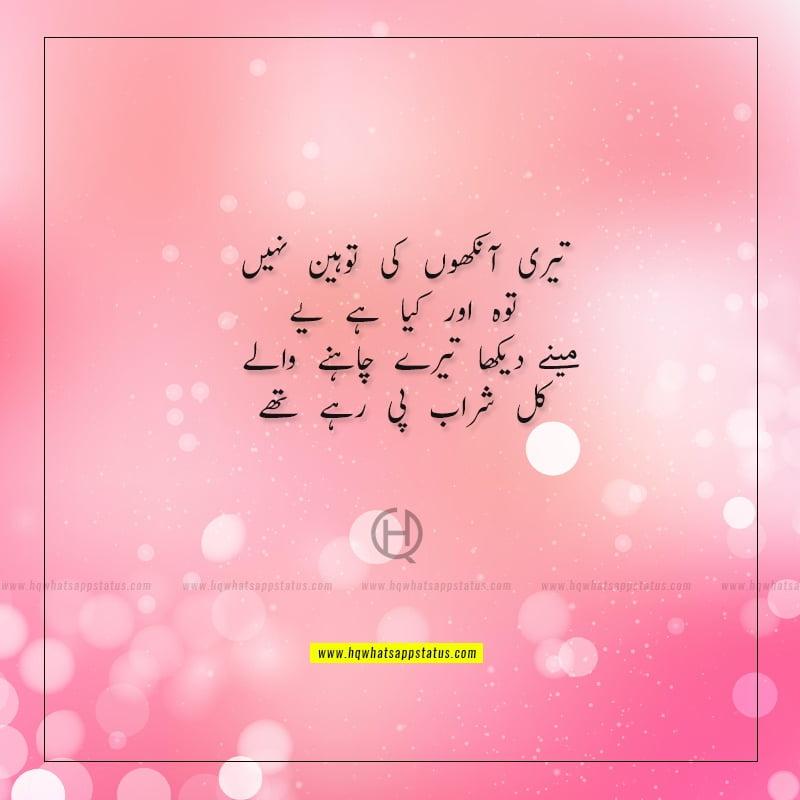 eyes poetry urdu