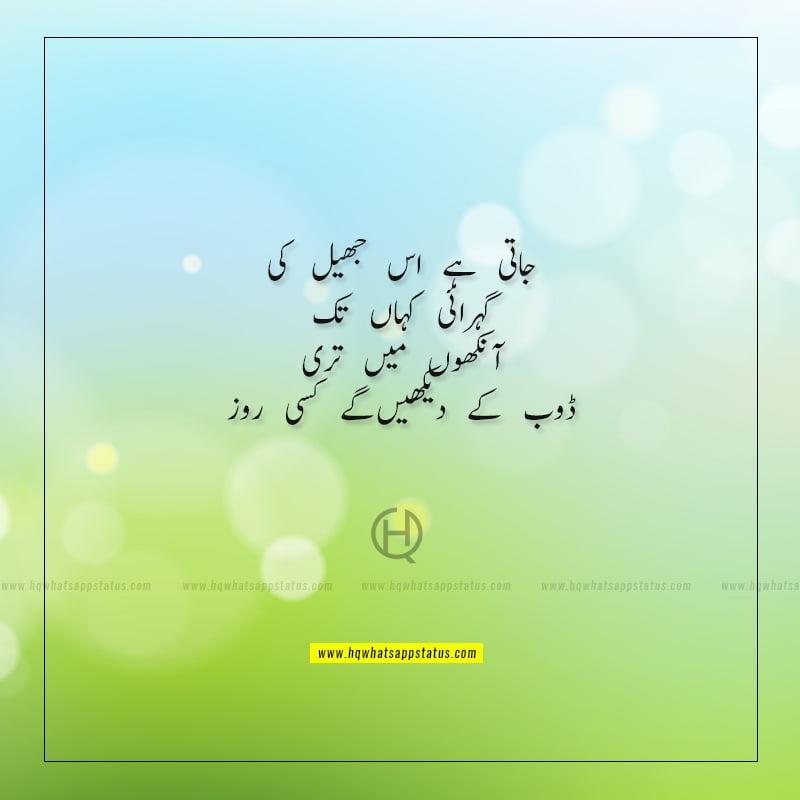 eyes urdu poetry images