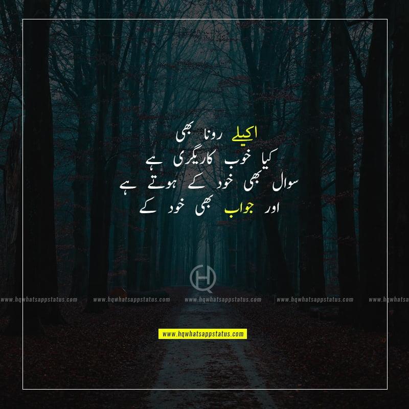 feeling alone urdu poetry