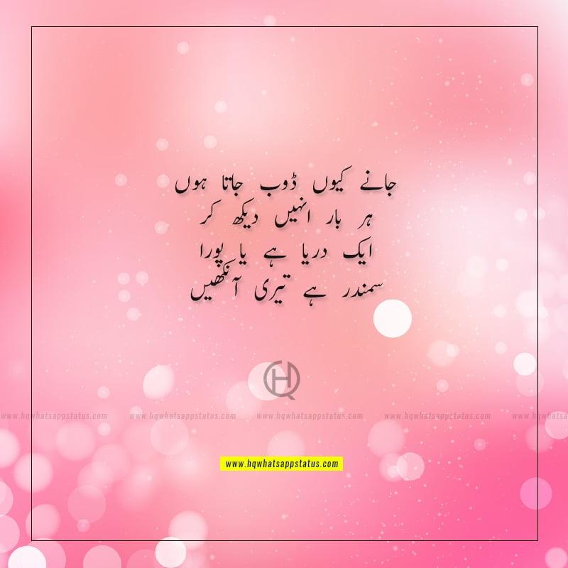 ghalib poetry on eyes