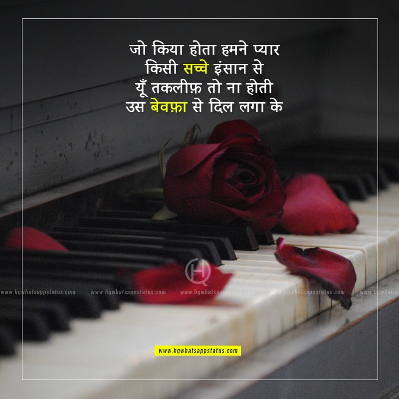 hindi bewafa shayari images