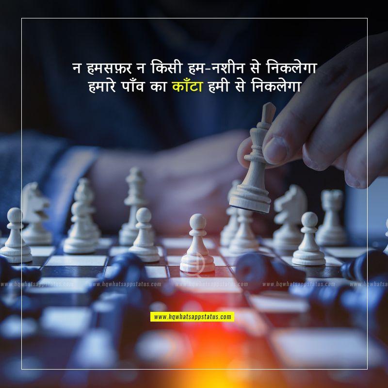 hindi inspirational shayari for students