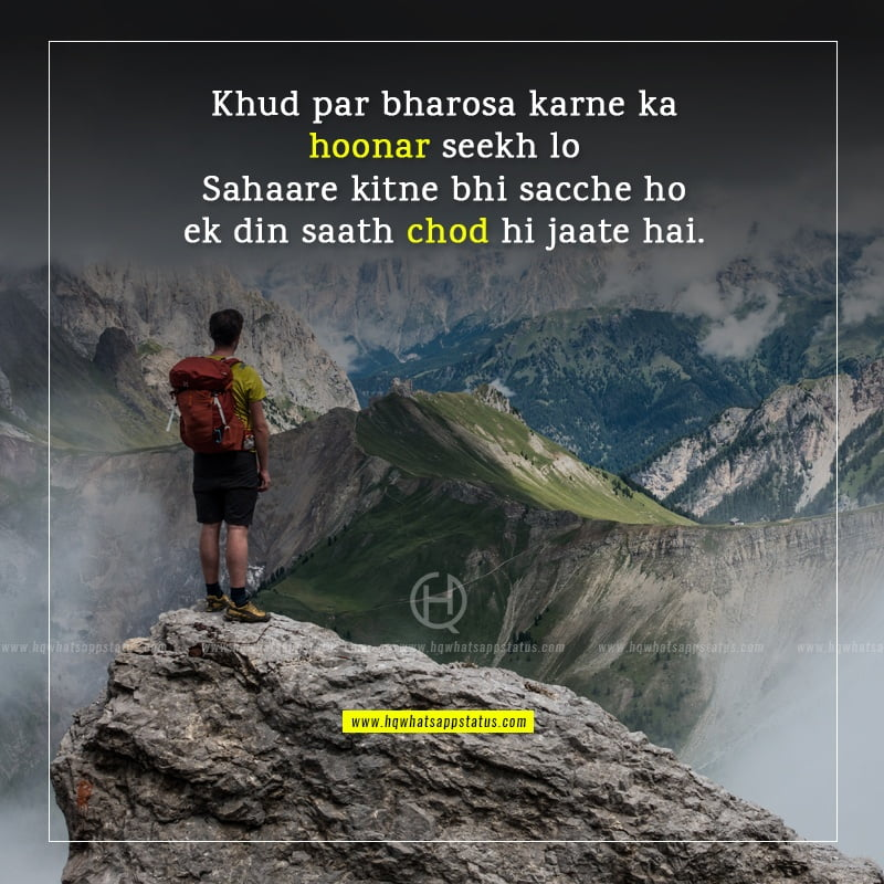 hindi inspirational shayari