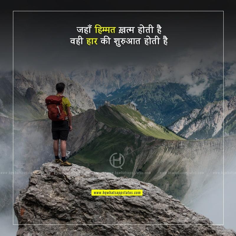 hindi motivational shayari for student