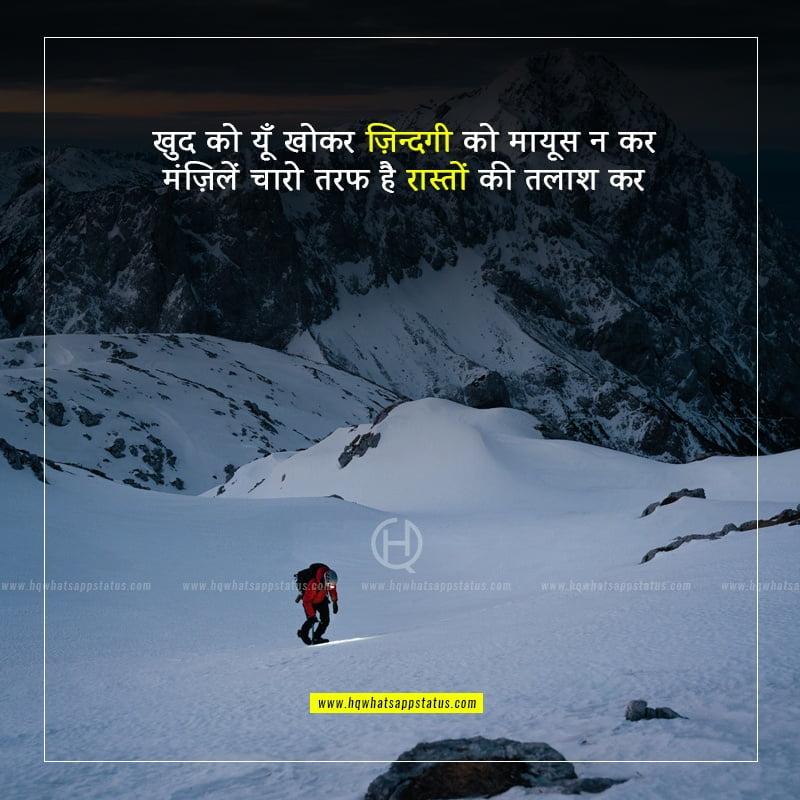 hindi motivational shayari life