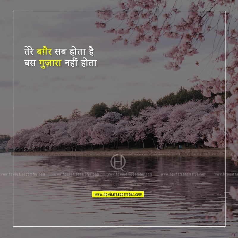 hindi romantic shayari image