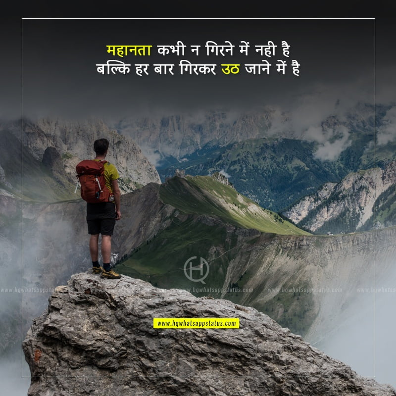 hindi shayari motivational